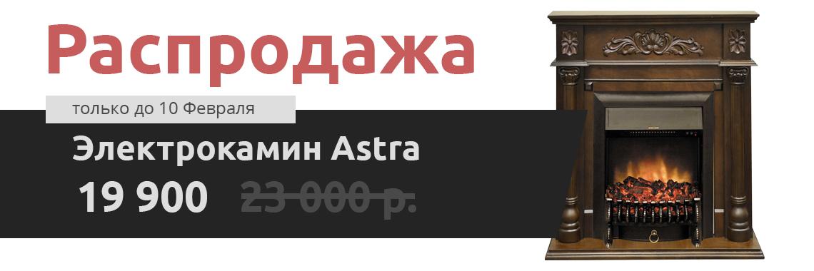 Электрокамин Astra