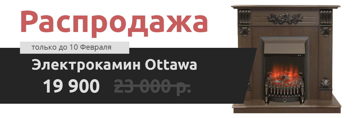 Электрокамин Ottawa